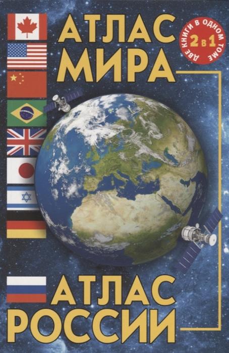 Атлас мира Атлас России