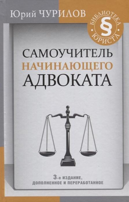 Чурилов Ю. Самоучитель начинающего адвоката чурилов ю юридические хитрости для начинающих юристов и профессионалов