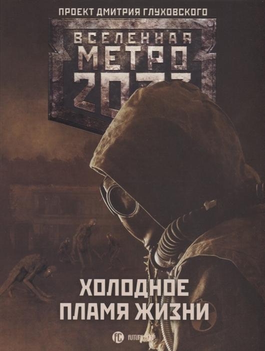 Калинкина А. (сост.) Метро 2033 Холодное пламя жизни
