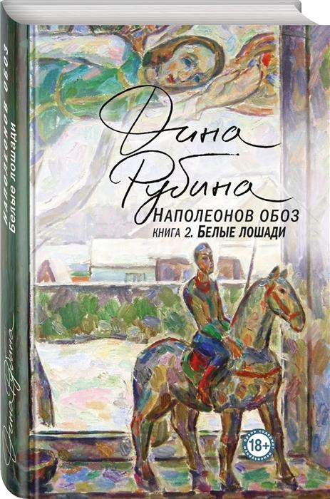 Рубина Д. Наполеонов обоз Книга 2 Белые лошади недорого