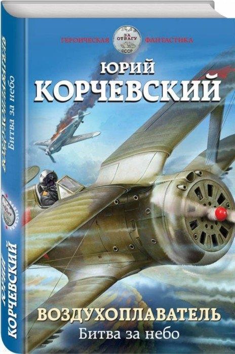Корчевский Ю. Воздухоплаватель Битва за небо корчевский ю воздухоплаватель на заре авиации