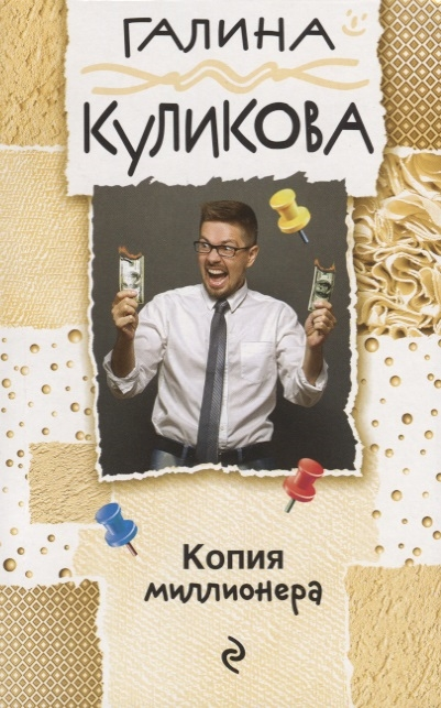 Куликова Г. Копия миллионера цена