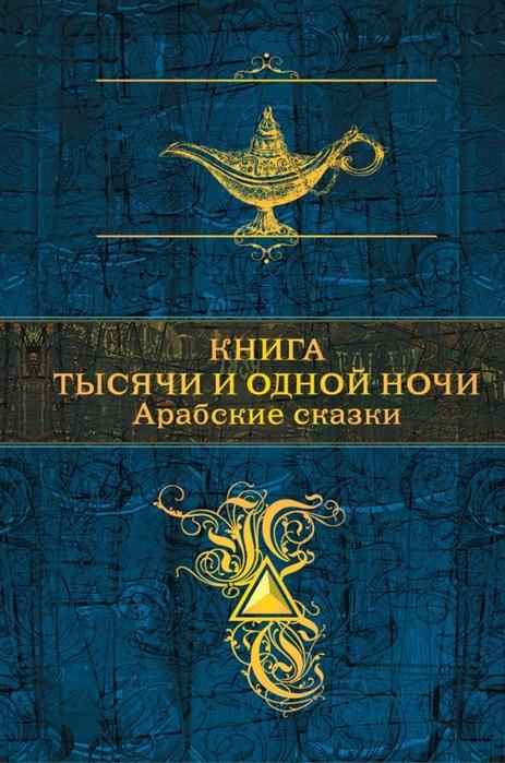 Устинова А. (ред.) Книга тысячи и одной ночи Арабские сказки сказки тысячи и одной ночи