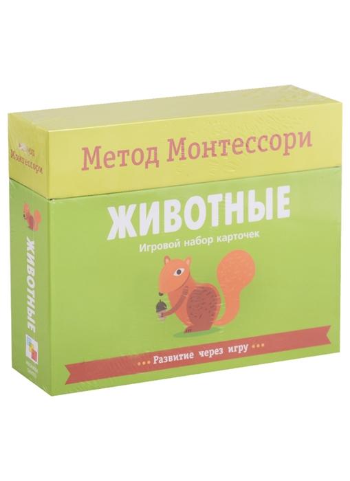 Пиродди К. Метод Монтесcори Животные Игровой набор карточек