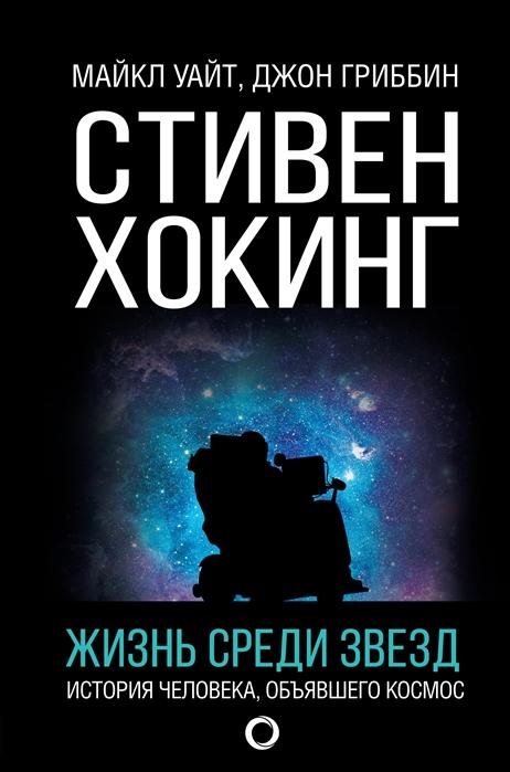 Уайт М., Гриббин Дж. Стивен Хокинг Жизнь среди звезд