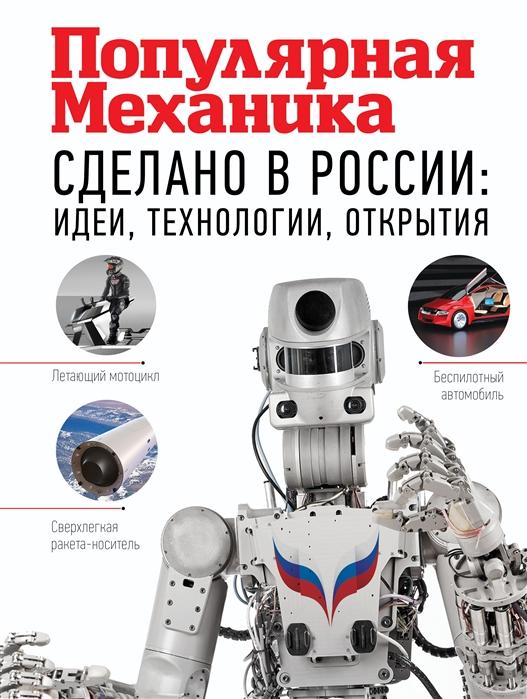 Фишман Р. (авт.-сост.) Сделано в России идеи технологии открытия