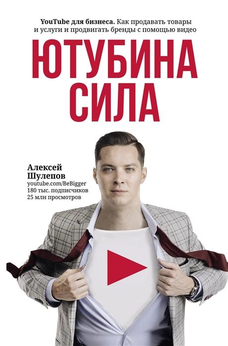 Фото - Шулепов А. ЮтубинаСила YouTube для бизнеса Как продавать товары и услуги и продвигать бренды с помощью видео видео