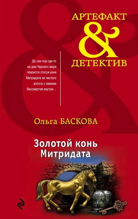 Баскова О. Золотой конь Митридата баскова о призрачный блеск золота роман