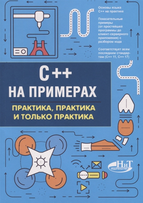 Орленко П., Евдокимов П. C на примерах Практика практика и только практика цена
