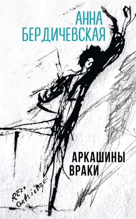 Бердичевская А. Аркашины враки
