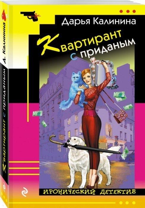 Калинина Д. Квартирант с приданым калинина д с милым и в хрущевке рай