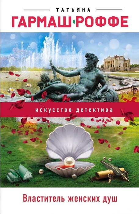 Гармаш-Роффе Т. Властитель женских душ цена и фото