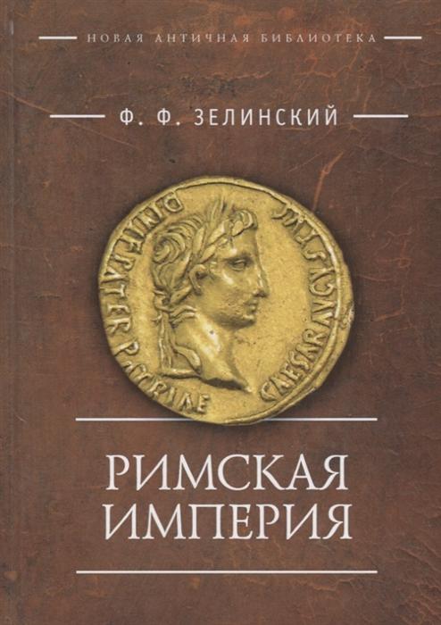 Зелинский Ф. Римская империя л п карсавин история европейской культуры том 1 римская империя христианство и варвары