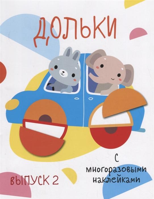 Жукова Т. (худ.) Дольки Выпуск 2 С многоразовыми наклейками