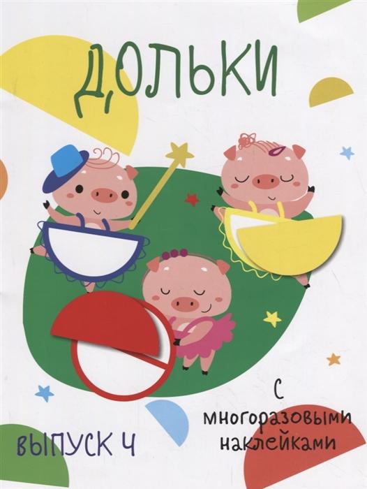 Жукова Т. (худ.) Дольки Выпуск 4 С многоразовыми наклейками