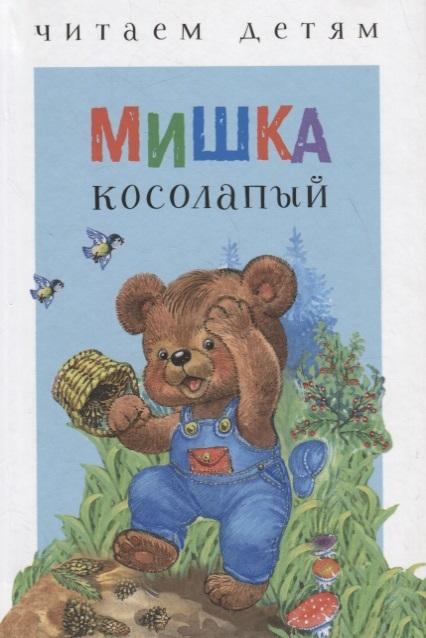 Набутовский С., Чукавин А., Чукавина И. и др. (худ.) Мишка косолапый недорого