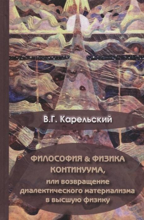 Карельский В. Философия и физика Континуума или возвращение диалектического материала в высшую физику