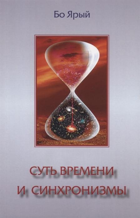 Ярый Б. Суть времени и синхронизмы