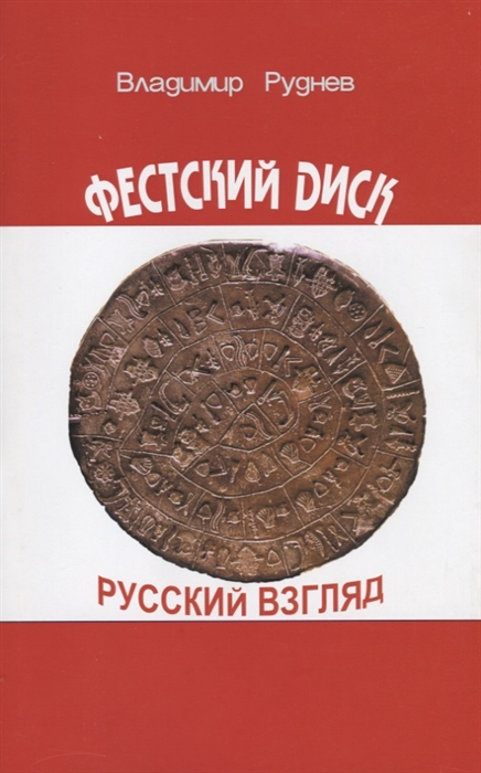 Фестский диск Русский взгляд