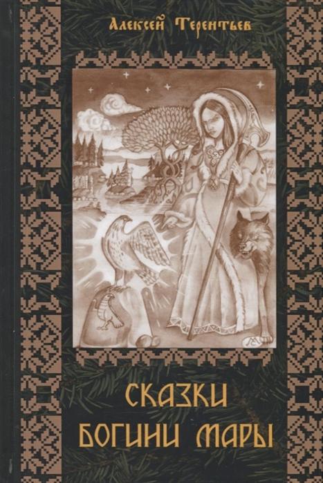 Сказки Богини Мары Цикл сказок Мареной сказанных