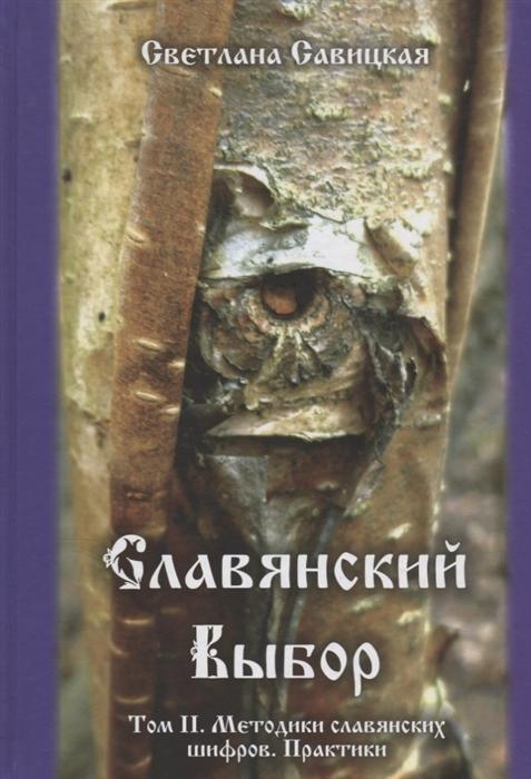 Славянский выбор Том II Методики славянских шифров Практики