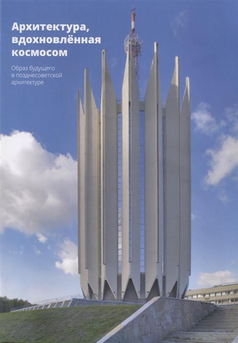 Архитектура вдохновленная космосом Образ будущего в позднесоветской архитектуре
