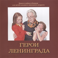 Герои Ленинграда. Книга о войне и блокаде для детей младшего школьного возраста