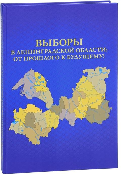Выборы в Ленинградской области от прошлого к будущему