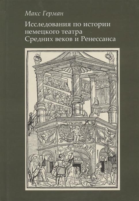 Исследование по истории немецкого театра Средних веков и Ренессанса