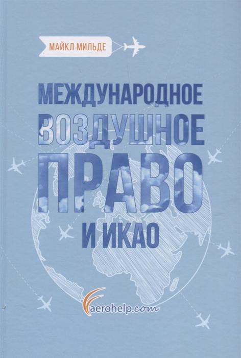 Мильде М. Международное воздушное право и ИКАО