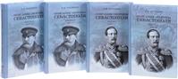 Описание обороны Севастополя. В 4 книгах (комплект из 4 книг)
