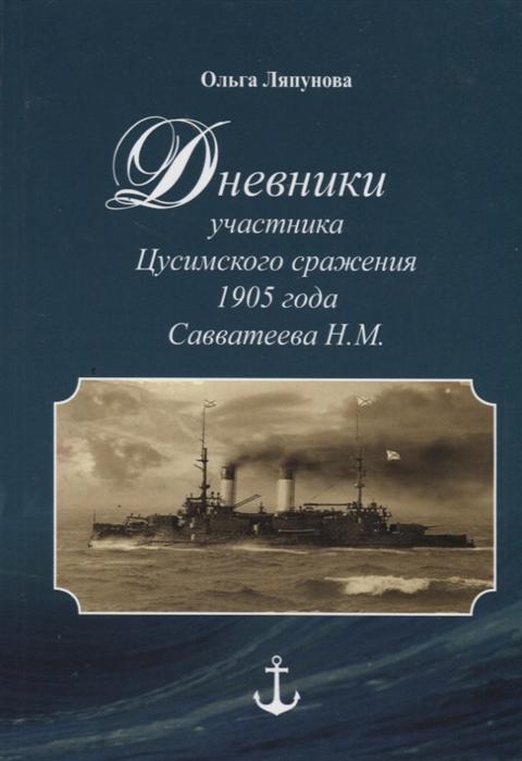 Дневники участника Цусимского сражения 1905 года Савватеева Н М