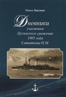 Дневники участника Цусимского сражения 1905 года Савватеева Н.М.