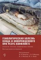 Гемолитическая болезнь плода и новорожденного при резус-конфликте (этиология, патогенез, профилактика и лечение). Многоцентровое исследование