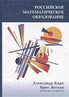 Российское математическое образование