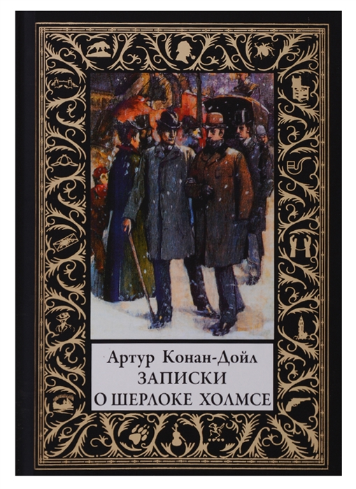 купить Конан-Дойл А. Записки о Шерлоке Холмсе по цене 393 рублей