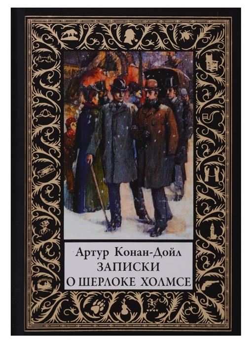 Фото - Конан-Дойл А. Записки о Шерлоке Холмсе дойл а к записки о шерлоке холмсе