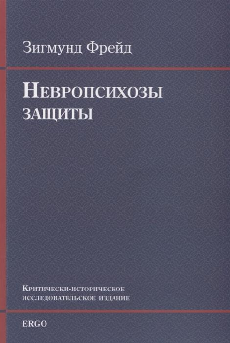 Фрейд З. Невропсихозы защиты Критически-историческое исследовательское издание