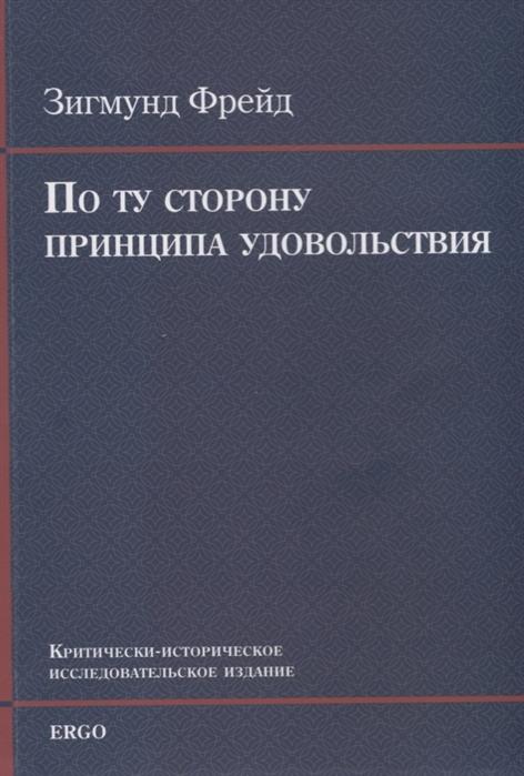 Фрейд З. По ту сторону принципа удовольствия Критически-историческое исследовательское издание