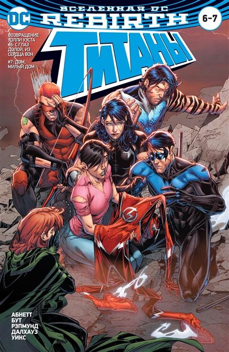 Абнетт Д., Лобделл С. Вселенная DC Rebirth Титаны 6-7 Красный Колпак и Изгои 3 абнетт д честь макрагга возмездие ультрамара
