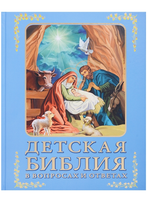 Зоберн В. Детская Библия в вопросах и ответах