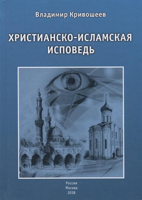 Кривошеев В. Христианско-исламская исповедь
