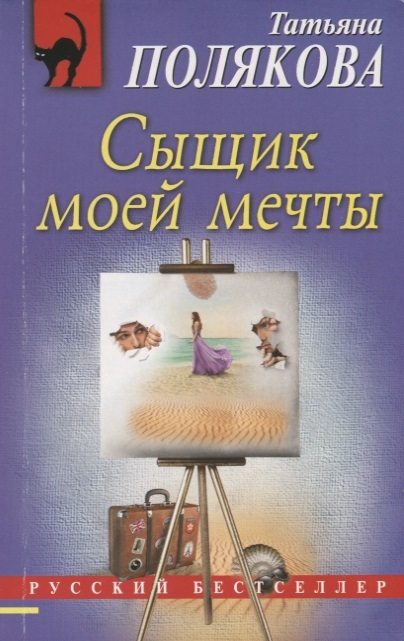 Полякова Т. Сыщик моей мечты кирос т венеция еда и мечты