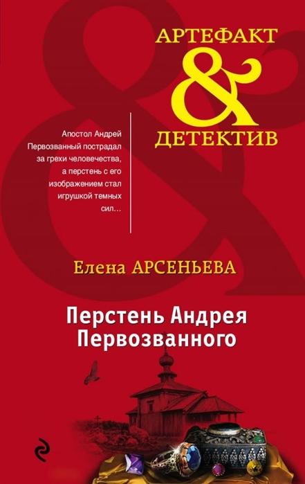 Арсеньева Е. Перстень Андрея Первозванного