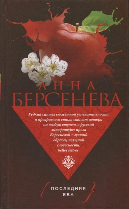 Берсенева А. Последняя Ева берсенева а ядовитые цветы