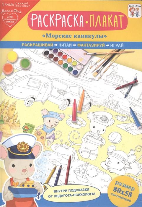 Купить Раскраска-плакат Морские каникулы, АРТ и Дизайн, Раскраски