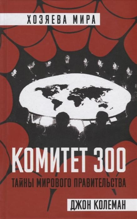 Комитет 300 Тайны мирового правительства