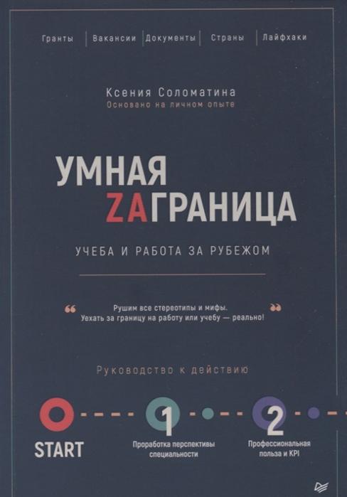 Соломатина К. Умная Заграница Учеба и работа за рубежом Руководство к действию цена