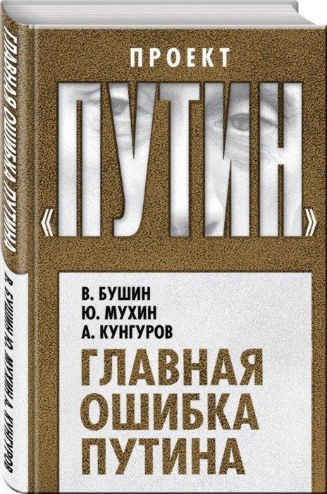Бушин В., Мухин Ю., Кунгуров А. Главная ошибка Путина цена