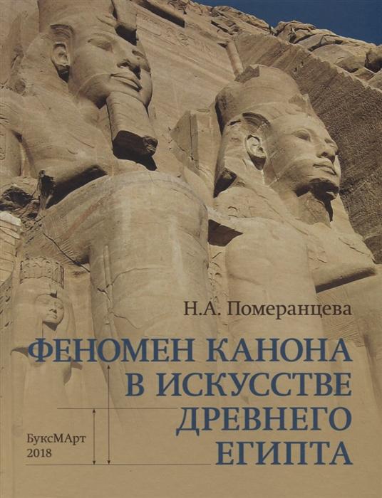 Померанцева Н. Феномен канона в искусстве Древнего Египта